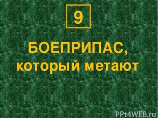 БОЕПРИПАС, который метают 9