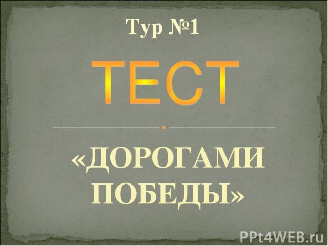 «ДОРОГАМИ ПОБЕДЫ» Тур №1