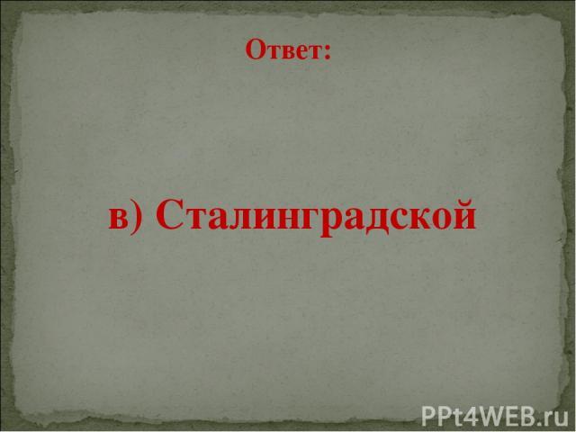 Ответ: в) Сталинградской