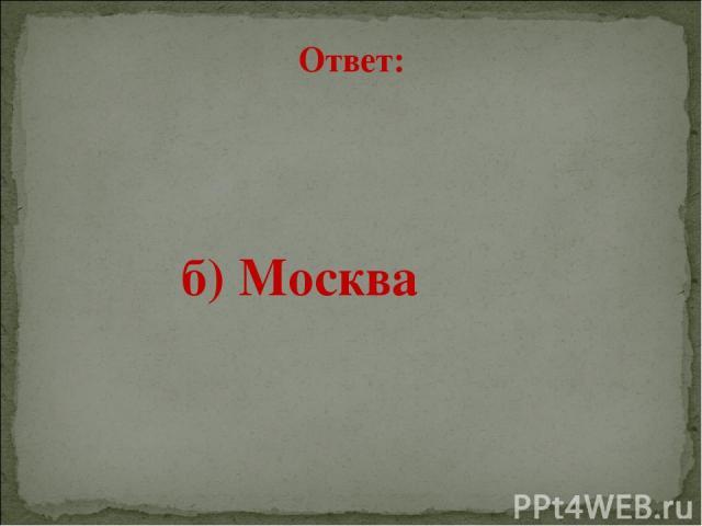 Ответ: б) Москва