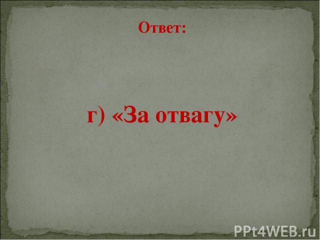Ответ: г) «За отвагу»