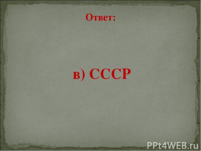 Ответ: в) СССР