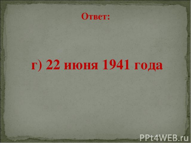 Ответ: г) 22 июня 1941 года