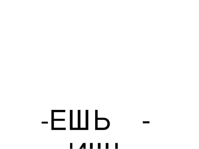 -ЕШЬ - ИШЬ