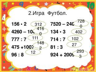 2.Игра Футбол. 156 • 2 4260 – 100 777 : 7 475 +1007 96 : 8 7520 – 240 134 • 3 71