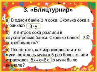 3. «Блицтурнир» а) В одной банке 3 л сока. Сколько сока в y банках? б) x литров
