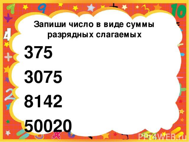 Запиши число в виде суммы разрядных слагаемых 375 3075 8142 50020