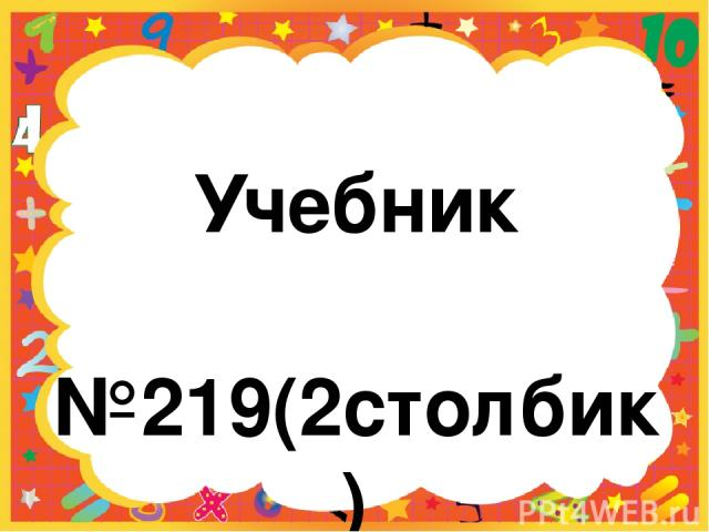 Учебник №219(2столбик)