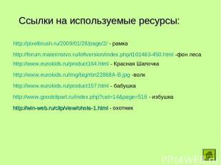 http://pixelbrush.ru/2009/01/28/page/2/ - рамка http://www.eurokids.ru/product15