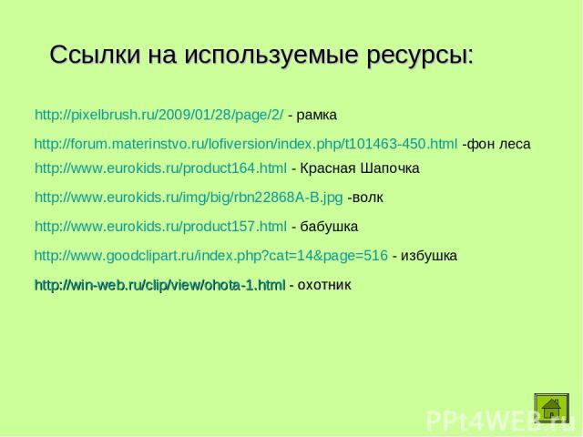 http://pixelbrush.ru/2009/01/28/page/2/ - рамка http://www.eurokids.ru/product157.html - бабушка http://www.eurokids.ru/product164.html - Красная Шапочка http://www.eurokids.ru/img/big/rbn22868A-B.jpg -волк http://forum.materinstvo.ru/lofiversion/in…