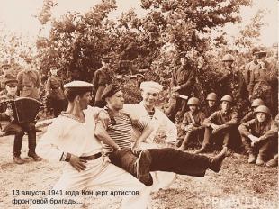 13 августа 1941 года Концерт артистов фронтовой бригады...
