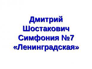 Дмитрий Шостакович Симфония №7 «Ленинградская»