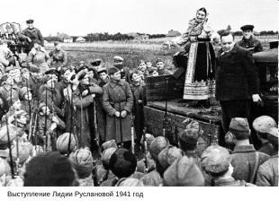 Выступление Лидии Руслановой 1941 год