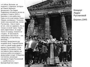 Концерт Лидии Руслановой Берлин,1945 «А сейчас Валенки, не подшиты, стареньки, к