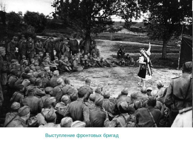 Выступление фронтовых бригад