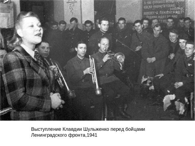 Выступление Клавдии Шульженко перед бойцами Ленинградского фронта,1941