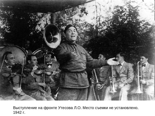 Выступление на фронте Утесова Л.О. Место съемки не установлено, 1942 г.