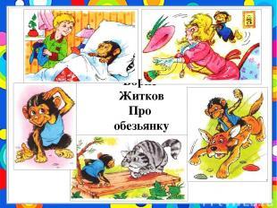 Борис Житков Про обезьянку