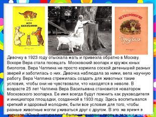 Девочку в 1923 году отыскала мать и привезла обратно в Москву. Вскоре Вера стала