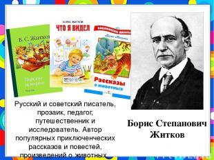 Русский и советский писатель, прозаик, педагог, путешественник и исследователь.