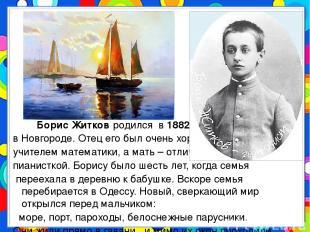 Борис Житков родился в 1882 году в Новгороде. Отец его был очень хорошим учител