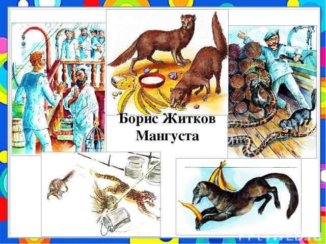 Борис Житков Мангуста