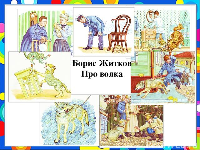 Борис Житков Про волка