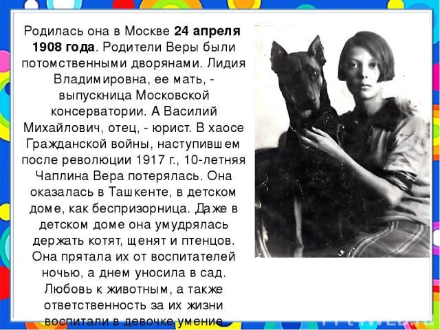 Родилась она в Москве 24 апреля 1908 года. Родители Веры были потомственными дворянами. Лидия Владимировна, ее мать, - выпускница Московской консерватории. А Василий Михайлович, отец, - юрист. В хаосе Гражданской войны, наступившем после революции 1…