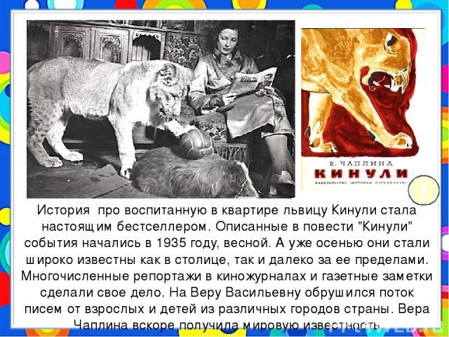 История про воспитанную в квартире львицу Кинули стала настоящим бестселлером. Описанные в повести