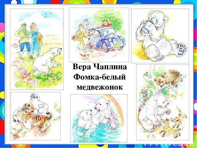 Вера Чаплина Фомка-белый медвежонок