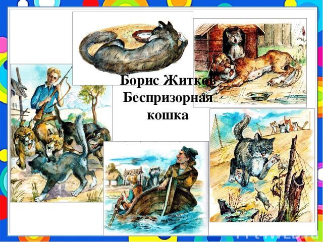 Борис Житков Беспризорная кошка