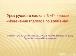 Урок русского языка в 3 «Г» классе «Изменение глаголов по временам» Учитель нача