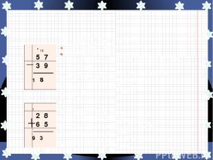Н Алгоритм вычитания: Записываем числа в столбик; Пробуем вычитать единицы; 7< 9
