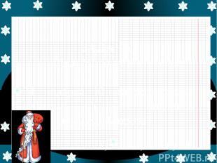 ЗАДАЧА Дед Мороз приготовил 34 подарка, 10 подарков раздал ребятам. Сколько пода