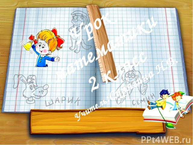 Урок математики 2 класс Учитель:Сурягина Н.В.