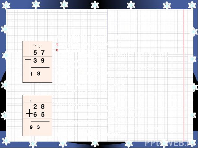 Н Алгоритм вычитания: Записываем числа в столбик; Пробуем вычитать единицы; 7< 9; из меньшего числа не можем вычесть большее; 3) берём один десяток у уменьшаемого; 4) Ставим над цифрой 5 точку; 5) 1 д. 7 ед. – это 17.; 17 - 9 = 8; 6) Пишем под едини…