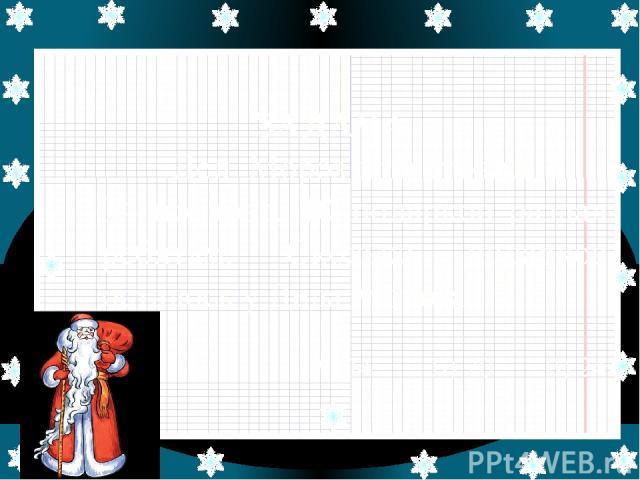 ЗАДАЧА Дед Мороз приготовил 34 подарка, 10 подарков раздал ребятам. Сколько подарков осталось у Деда Мороза? А) 14 Б) 20 В) 24