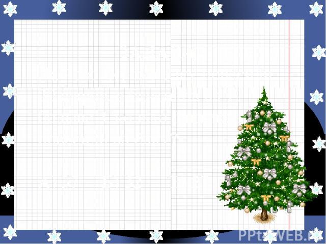 ЗАДАЧА На новогоднюю елку повесили 20 шаров, а бантиков на 12 больше. Сколько бантиков повесили на ёлку? А) 37 Б) 32 В) 27 Н