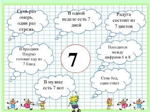7 Радуга состоит из 7 цветов В одной неделе есть 7 дней Семь раз омерь, один раз