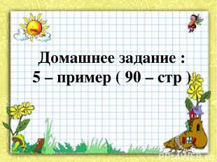 Домашнее задание : 5 – пример ( 90 – стр )