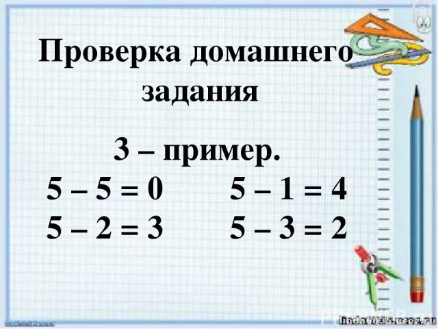 Проверка домашнего задания 3 – пример. 5 – 5 = 0 5 – 1 = 4 5 – 2 = 3 5 – 3 = 2