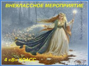 ВНЕКЛАССНОЕ МЕРОПРИЯТИЕ 4 «В» КЛАСС. Лазарева Лидия Андреевна, учитель начальных