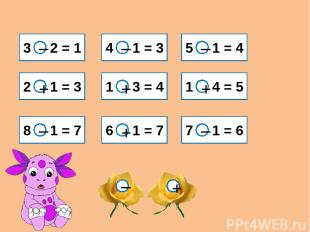 3 2 = 1 2 1 = 3 4 1 = 3 1 3 = 4 5 1 = 4 1 4 = 5 8 1 = 7 6 1 = 7 7 1 = 6 + – – –