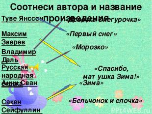Соотнеси автора и название произведения Туве Янссон Максим Зверев Владимир Даль