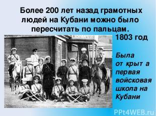 Более 200 лет назад грамотных людей на Кубани можно было пересчитать по пальцам.