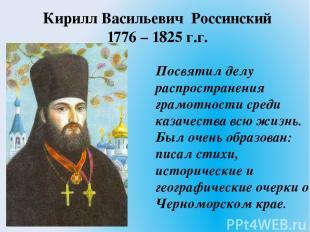 Кирилл Васильевич Россинский 1776 – 1825 г.г. Посвятил делу распространения грам