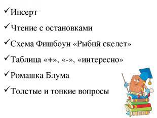 Инсерт Чтение с остановками Схема Фишбоун «Рыбий скелет» Таблица «+», «-», «инте