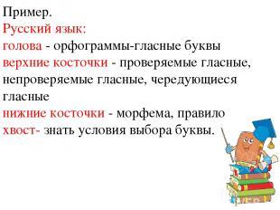 Пример. Русский язык: голова - орфограммы-гласные буквы верхние косточки - прове