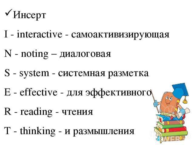 Инсерт I - interactive - самоактивизирующая N - noting – диалоговая S - system - системная разметка E - effective - для эффективного R - reading - чтения T - thinking - и размышления