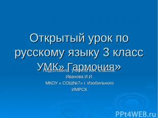 Открытый урок по русскому языку 3 класс УМК» Гармония» Подготовила учитель нач.